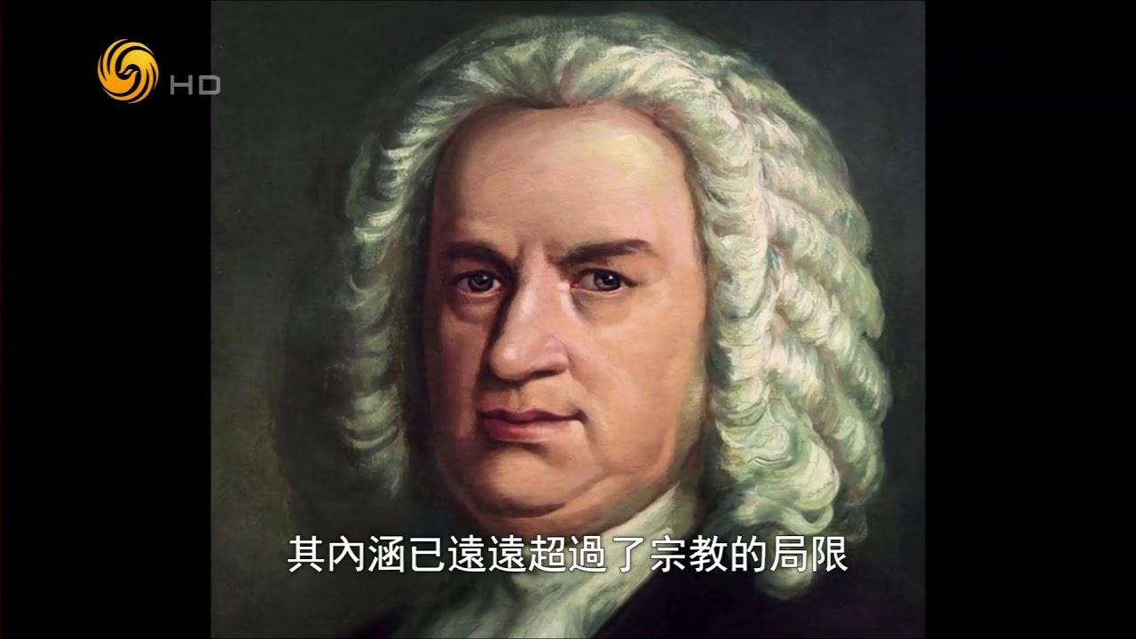 《名言啟示錄》古典音樂家系列----巴赫(二)樂器自己會演奏 20190409 - YouTube