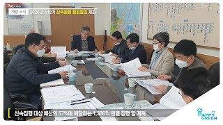 2020년 상반기 신속집행 점검회의 개최_[2020.3.2주] 영상 썸네일