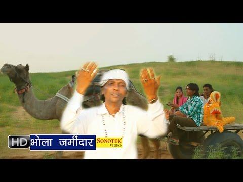 Bhola Jamidar || भोला जमींदार || Rajsthani  Salasar Hanuman Bhajan