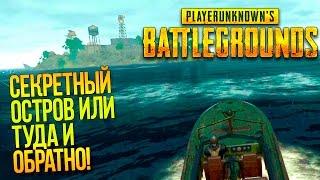 СЕКРЕТНЫЙ ОСТРОВ! - ТУДА И ОБРАТНО! - Battlegrounds