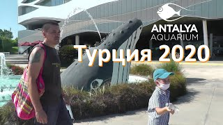 Antalya Aquarium едем в Аквариум Анталия Турция 2020 Часть 1