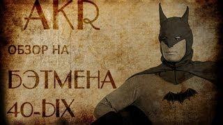 AKR - Обзор: Бэтмен 40-ых