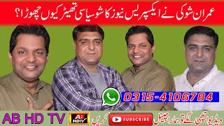 Imran Shouki Interview | Babar Baig Gujrati | Latest Video | Full Comedy Clip 2019 | #ABHDTV#ABHD#TV