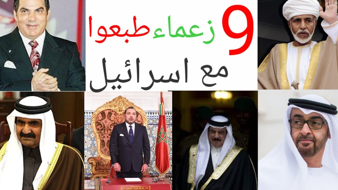 9 دول عربية اقامت علاقات معلنة مع إسرائيل   هل دولتك ضمن هذه الدول