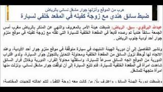 سعوديه متزوجه تمارس الجنس مع سائقها الهندي