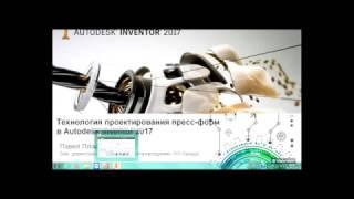 Технология проектирования пресс-форм в Autodesk Inventor 2017