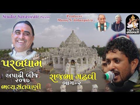 RAJBHA GADHAVI 2 | Asadhi Bij 2017 PARABDHAM Produce By STUDIO SARASWATI JUNAGADH