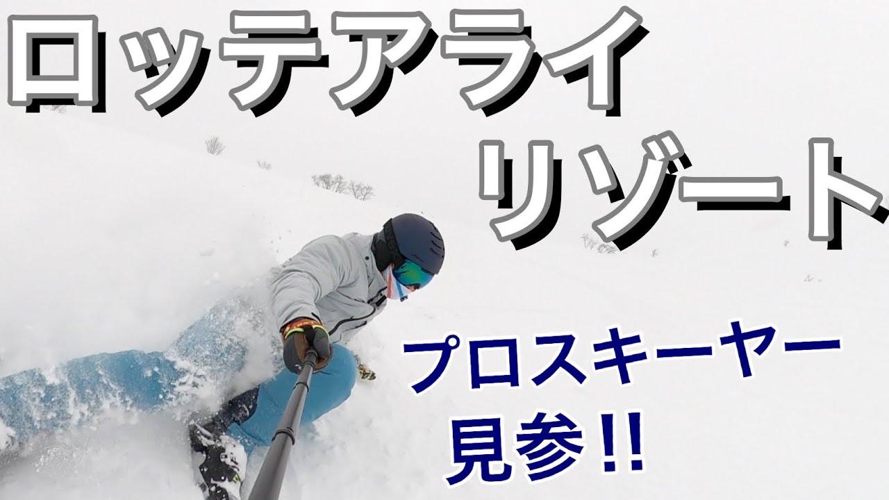 【ロッテアライ】2月下旬とは思えない絶好コンディションに思わずプロスキーヤーが‥
