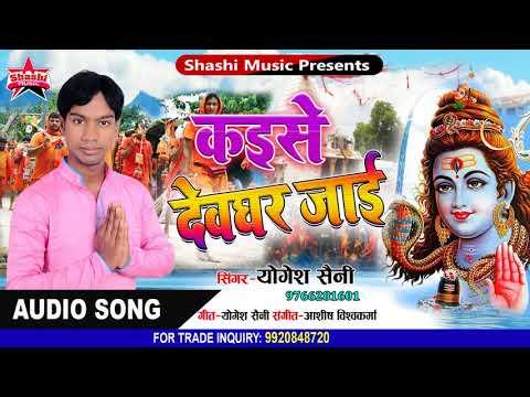 2018 का Super Hit काँवर गीत || कइसे देवघर जाई || Yogesh Saini || Shashi Music