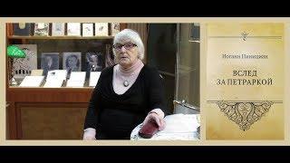 лукьянова Л.М. «Петрарка о книгах»