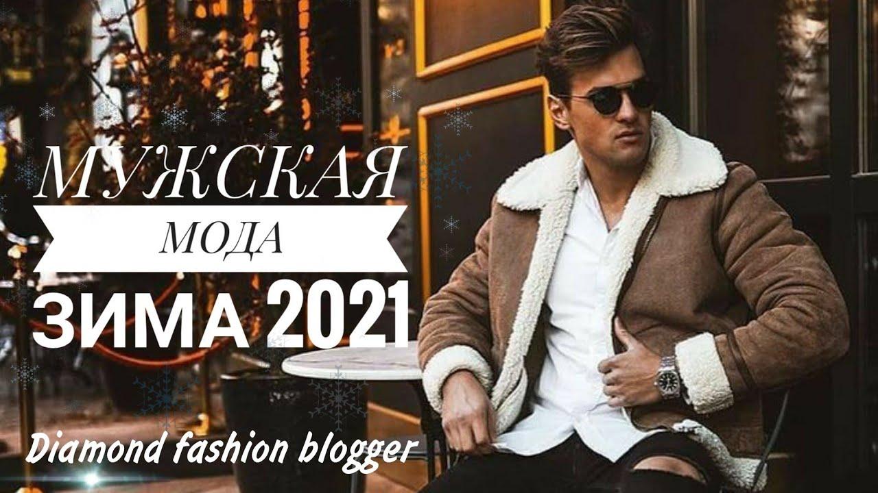МУЖСКАЯ МОДА ЗИМА 2021