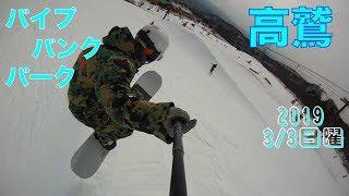 【スキー場情報】高鷲スノーパーク20190303日曜【虫くんch】