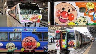 JR四国のアンパンマン列車 大集合!