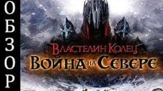 Властелин Колец: Война на Севере - Обзор игры) 1 серия