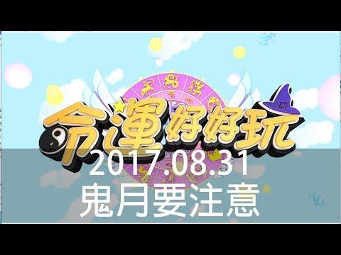 【命運好好玩】2017.8.31 鬼月要注意 (馬世莉、丁學偉、林霖老師)