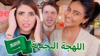 تحدي اللهجة السعودية مع رؤوم السحيباني🇸🇦❤️ (القصيمية)