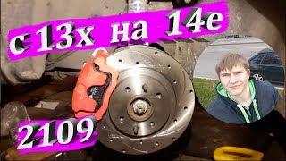 Переход с 13х на 14е тормозные диски от 2112 тюнинг 2109