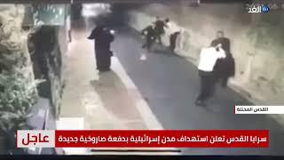 شاهد.. مستوطنون يعتدون على رجال دين مسيحيين في القدس المحتلة