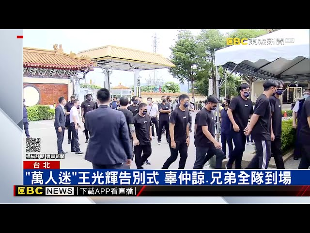 「萬人迷」王光輝告別式 辜仲諒、兄弟全隊到場 @東森新聞 CH51