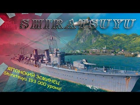 Эсминец Shiratsuyu. Имбовые торпеды нового японца, 193 000 урона.    🇯🇵