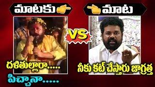 Chintamaneni Prabhakar Vs Nandigam Suresh Babu | Mataku Mata |…
