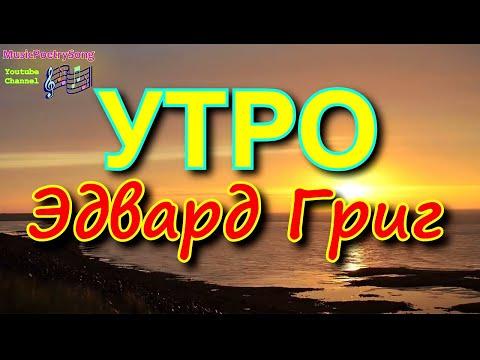 Клип Эдвард Григ - Утро