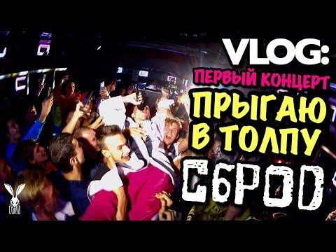 VLOG: ПРЫГАЮ В ТОЛПУ! Первый концерт - СБРОД!