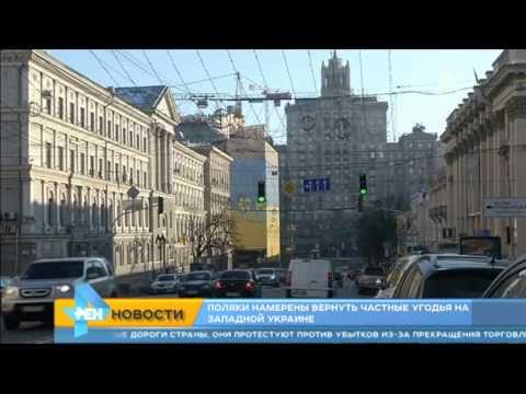 Смотреть Польша собирается вернуть себе земли западной Украины онлайн