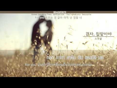 [Karaoke\Thaisub] 20 Years of Age - Let's walk,it's in front of the house (걷자, 집앞이야)