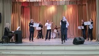 """""""Овечка"""" Компакт-оркестр """"Эскимо"""" под руководством Ольги Аржановой(Live)Верхняя Салда"""
