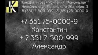 Как выбрать надежное СРО. Получить допуск СРО без рисков. Вступление в СРО в Челябинске(, 2013-10-15T08:04:48.000Z)