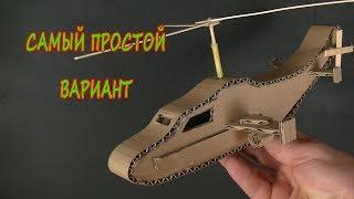 Как сделать вертолёт из картона /просто- игрушка из бумаги