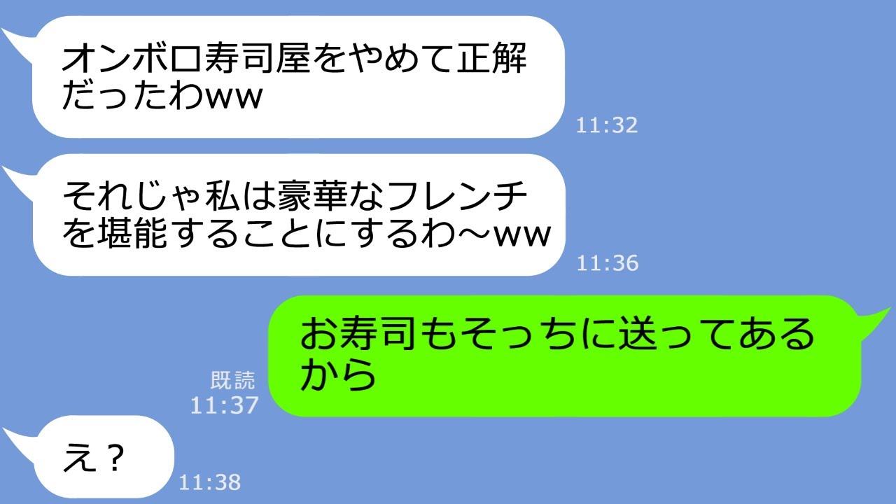 【LINE】うちが経営する寿司屋で1万のコース30人で予約したママ友→開始2時間前にドタキャン宣言した非常識DQNに天罰を下すw