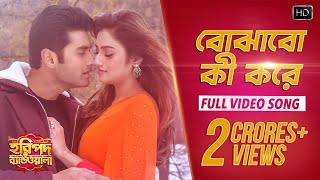Bojhabo Ki Kore – Arijit Singh, Anwesshaa – Haripada Bandwala Ft. Ankush, Nusrat Video Download