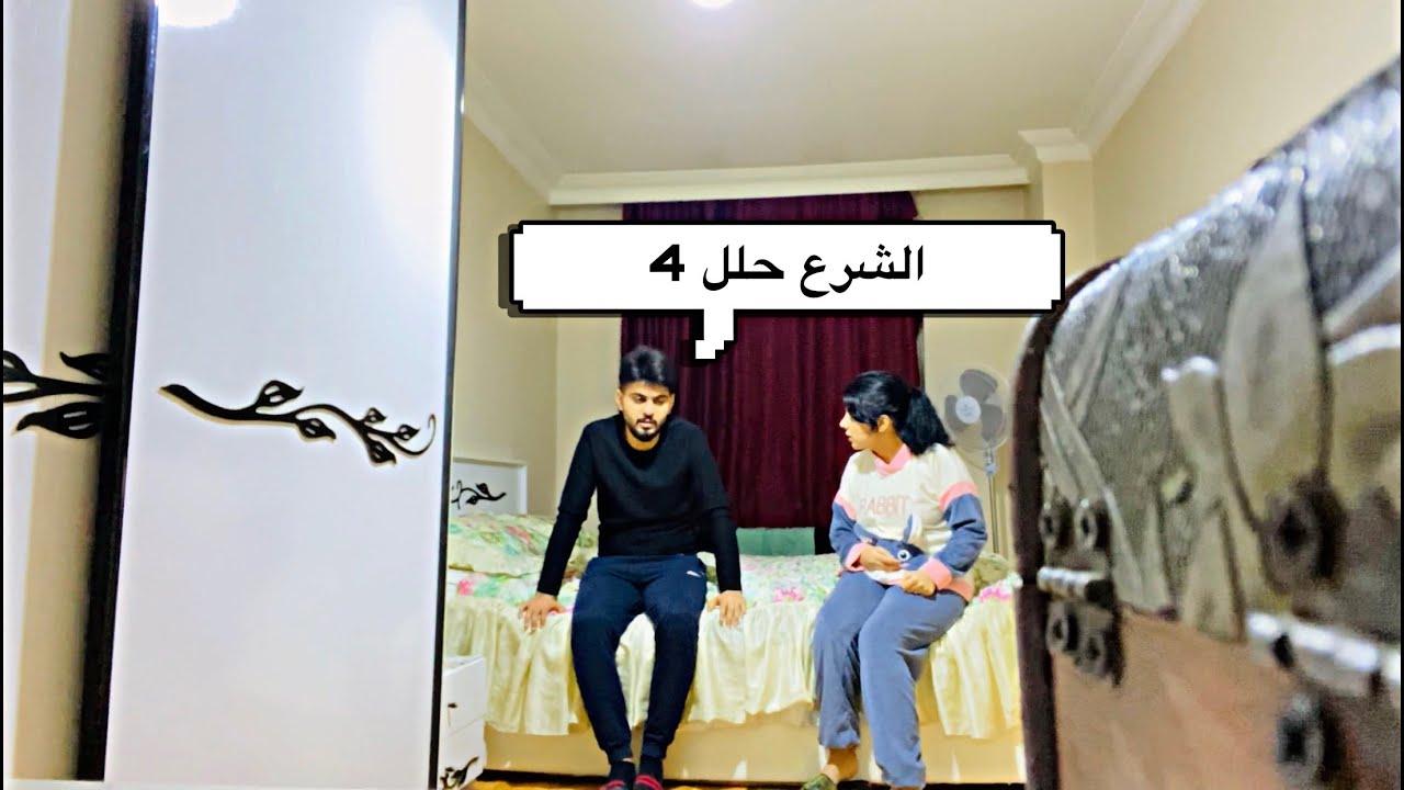 مقلب الزوجه الثانيه بزينب 😱 استغربت ليش ما طلبت الطلاق!!!