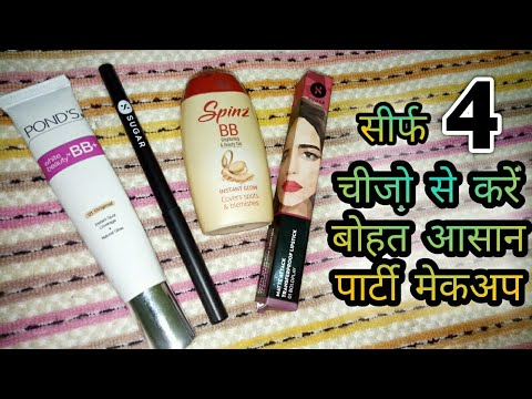 मेकअप kaise kare 💕makeup with only 4 products  summer