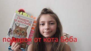 "отзыв о книге: ""Подарок от кота Боба"" Дж. Боуэн"