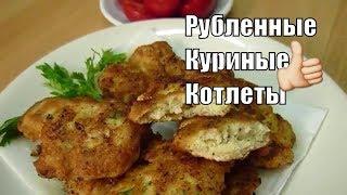 Простой Рецепт Рубленные Куриные Котлеты Куриное Филе  #куриные #котлеты