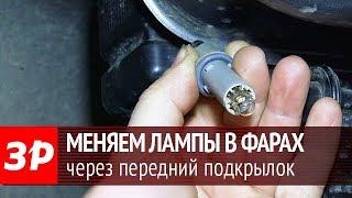 Замена лампочки в автомобиле - видеоинструкция ЗР