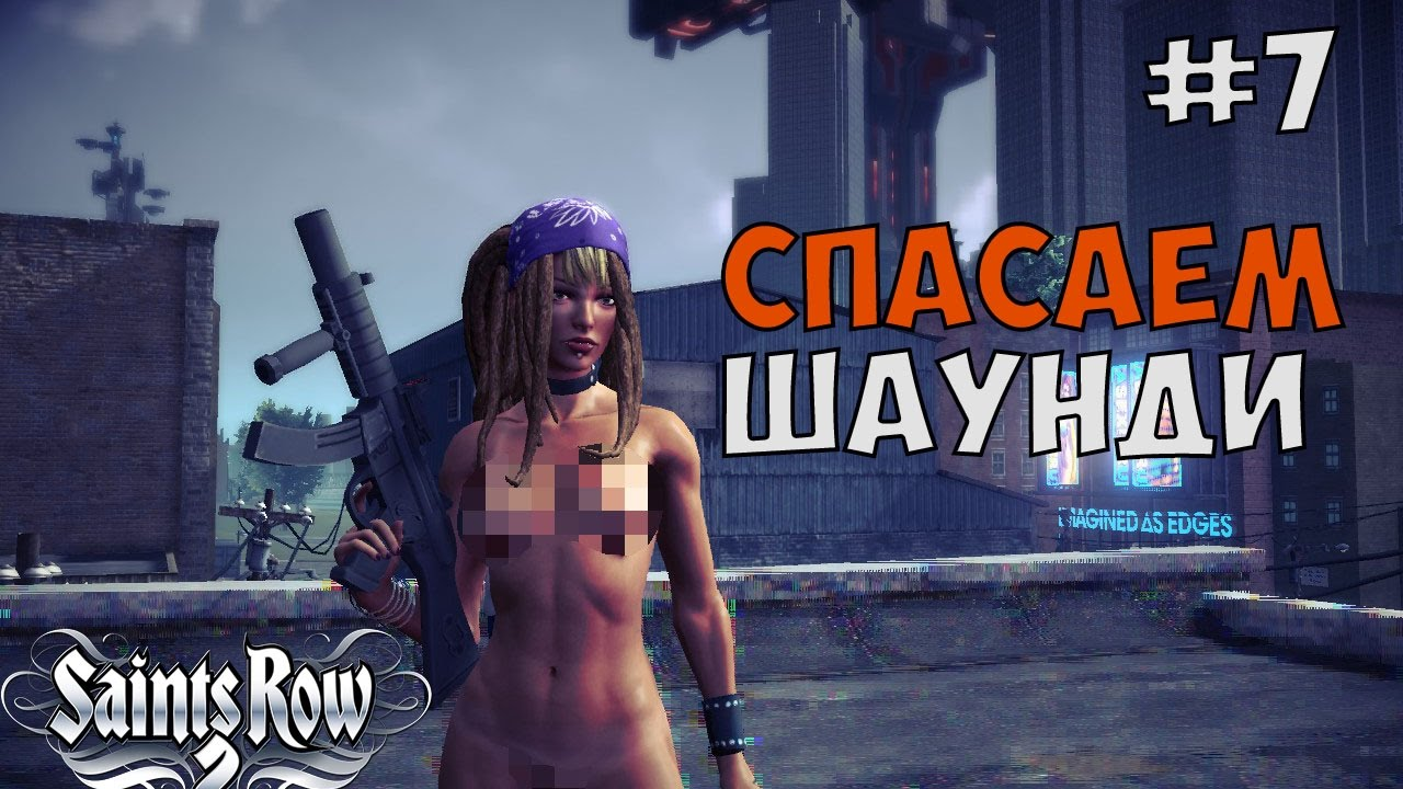 Шлюх saints row давить