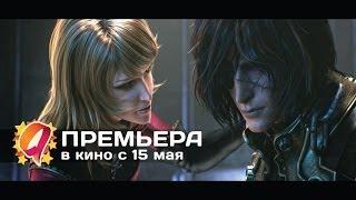 Космический пират Харлок (2014) HD трейлер | премьера 15 мая