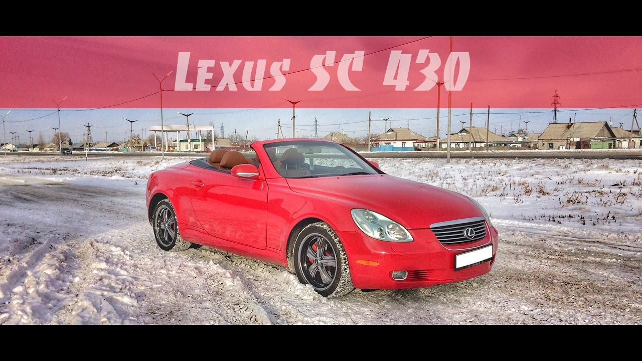 #TESTDRIVE Lexus SC 430 Z40 / 4.3 / 304HP / 2005