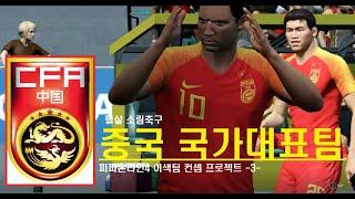 [피파4 이색팀 (3) ] 필살 소림축구 '중국…