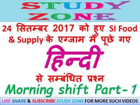 sub inspector food and supply morning shift 24 सितम्बर 2017 को हुए  एग्जाम में पूछे गए हिन्दी part