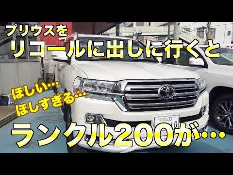プリウスをリコールに出しに行くとランクル200が…欲しいぞ!![220]PRIUS recall & Toyota Landcruiser 200 series review