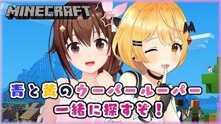 【Minecraft】そら先輩と青と黄のウーパールーパー探しデート♡【ホロライブ/夜空メル&ときのそら】
