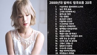 Video 2000년대 발라드 명곡 모음 download MP3, 3GP, MP4, WEBM, AVI, FLV Oktober 2018