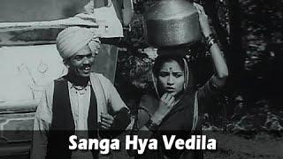 Sanga Hya Vedila - Marathi Song - Hansa Wadkar, Jayashree Gadkar - Sangte Aika