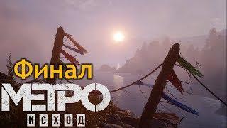 Прохождение Metro Exodus #11 - Финал игры