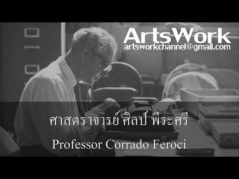 ArtsWork Ep58 Professor Corrado Feroci  ศาสตราจารย์ ศิลป์ พีระศรี